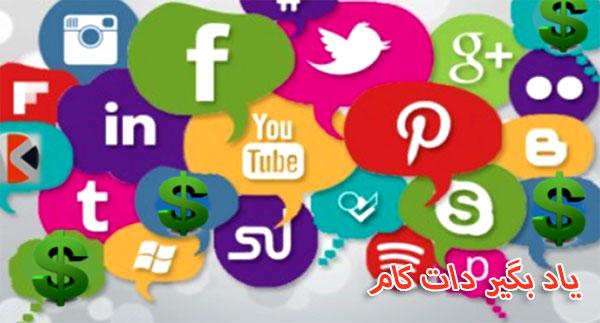 چگونه از شبکه های اجتماعی پول در بیاوریم؟