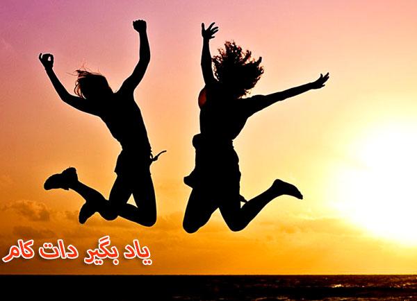 10 راز بزرگ شاد زیستن