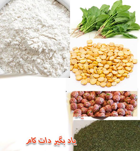 مواد اولیه آش ساچ