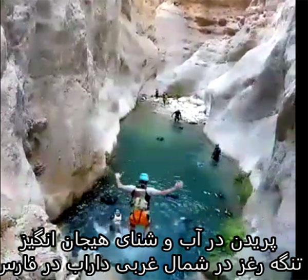 پریدن در آبهای تنگه رغز فارس