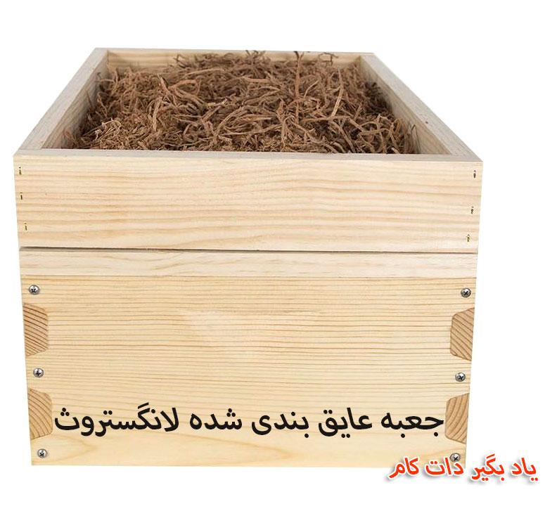 جعبه عایق بندی شده لانگستروث