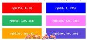 کد ترکیبی rgb در روشهای تعیین رنگ css