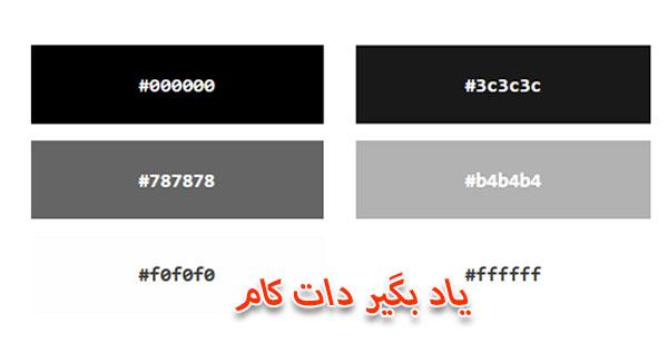 کد ترکیبی #rrggbb در تمامی مرورگرها در css