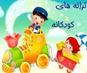 شعرها و ترانه های کودکانه