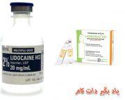 راهنمای داروی لیدوریتم(لیدوکائین)