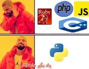 تفاوت زبان برنامه نویسی پایتون با پی اچ پی و روبی