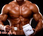 کراتین، عملکرد و اثربخشی آن در بیماری های مختلف