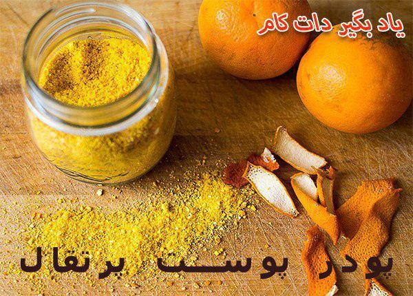 ماسک آرد برنج با پوست پرتقال