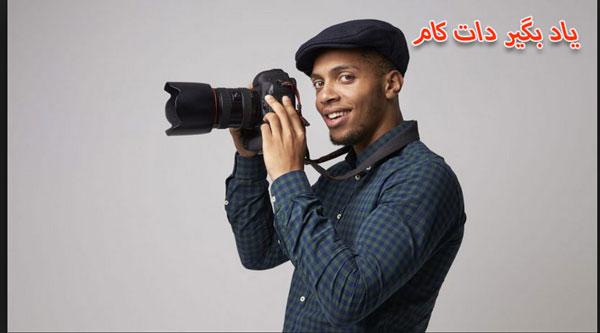 چگونه یک عکاس خوب باشیم؟