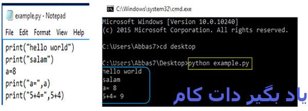 روش اول اجرای یک برنامه در پایتون