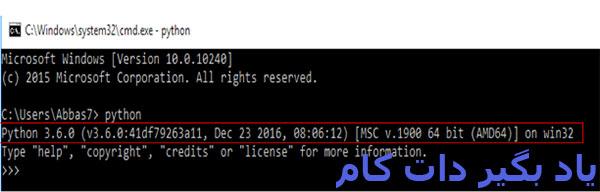 اطلاع از نصب پایتون از ویندوز