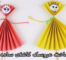 ساخت عروسک کاغذی اریگامی