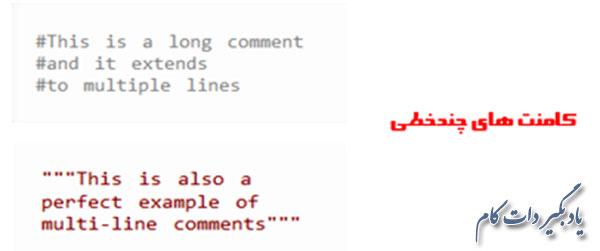 کامنت های چند خطی پایتون