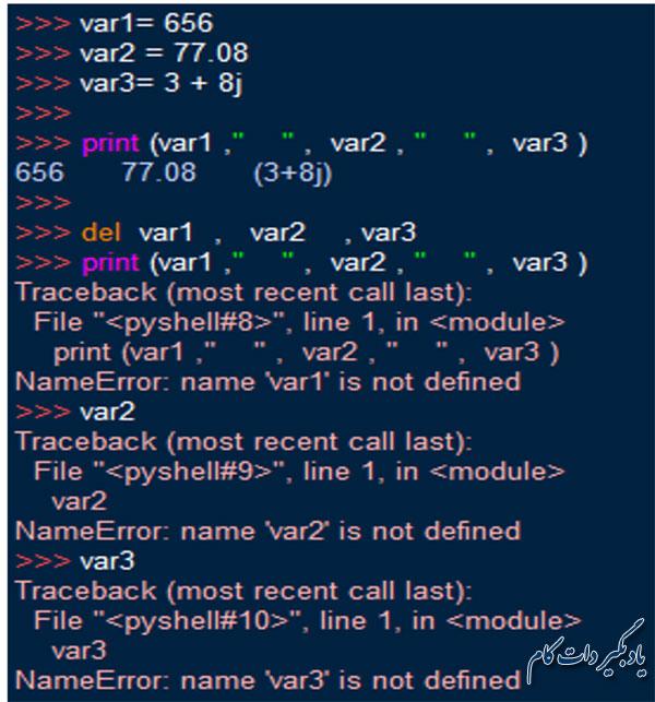 حذف یک متغیر عددی در پایتون