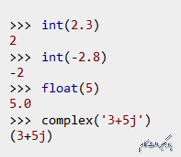 تبدیل رشته ها به داده عددی