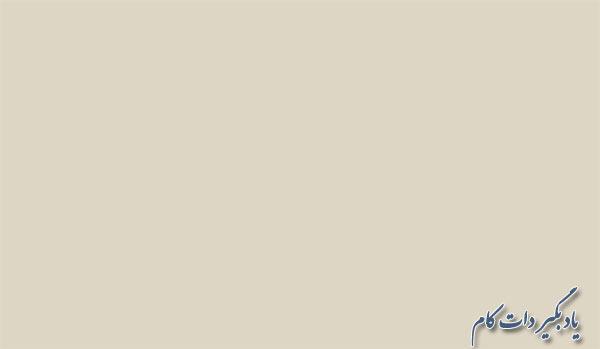 رنگ سوئیت مستر آرام: خاکستری ملایم شروین ویلیامز