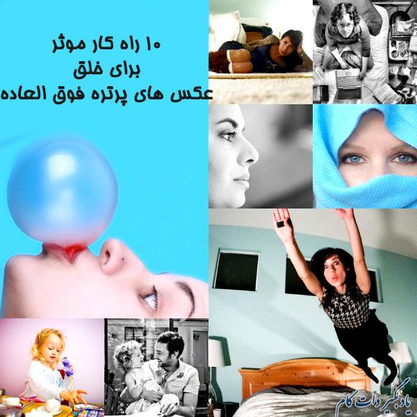 12 10راه کار خلاقانه برای عکس های پرتره