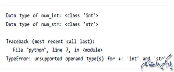 خروجی رفتار پایتون در جمع بستن یک عدد صحیح با یک رشته