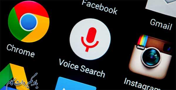 جستجوی صوتی تمرکز اصلی امروز و فردای بازاریاب ها