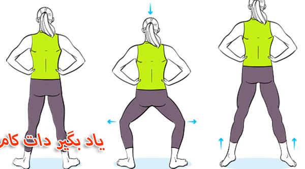 حرکت اسکوات پلی plié برای لاغر کردن ران ها