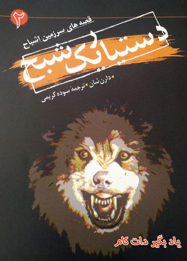 معرفی کتاب دستیار یک شبح