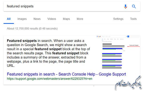 Featured snippets در موتور جستجوگر گوگل