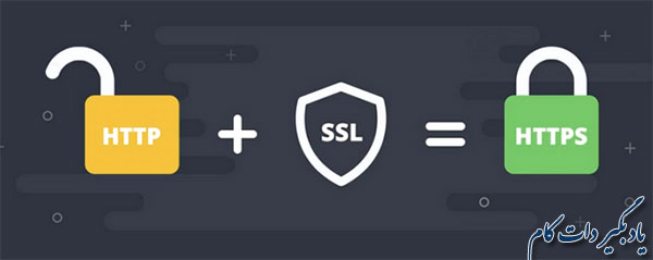 • وب سایت خود را با SSL امن کنید