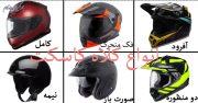 انواع کلاه کاسکت برای موتورسواران