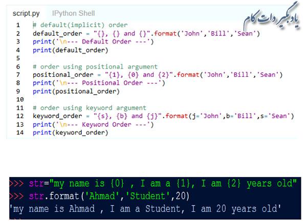 تابع format() در پایتون