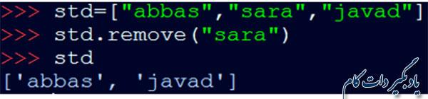 حذف داده های یک لیست با توابع remove() و pop()