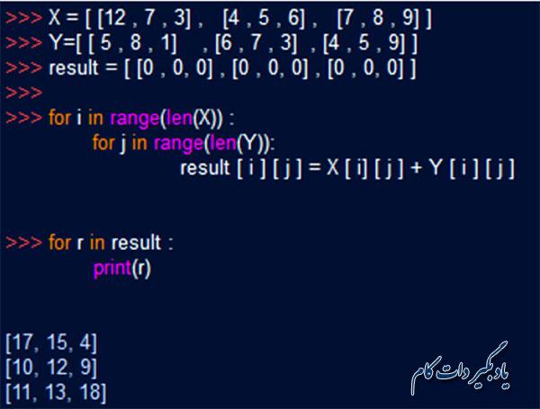 • برنامه محاسبه مجموع دو ماتریس دو بعدی