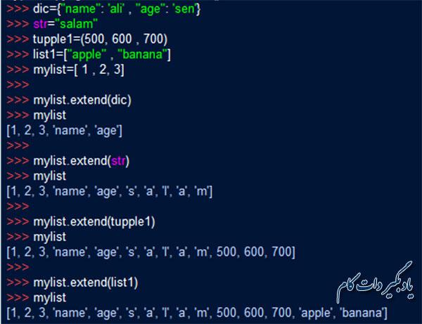 تابع extend() در پایتون
