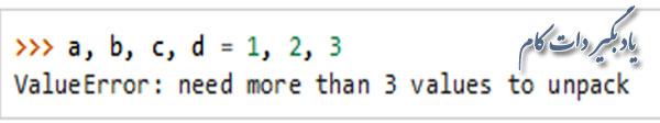 خطای ValueError در تاپل