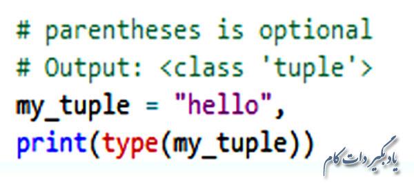نوشتن تاپل ها بدون پرانتز