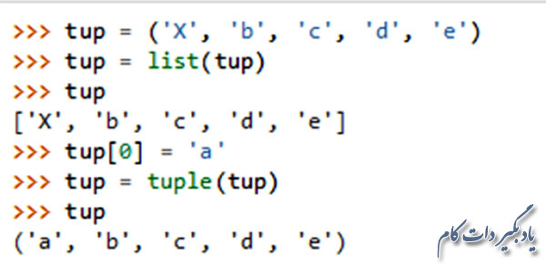 روش دومی که برای تغییر عناصر یک تاپل