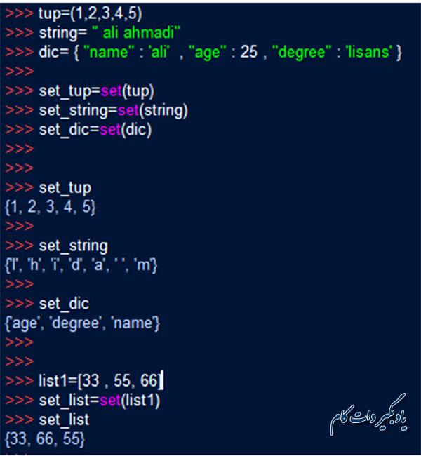 تبدیل ساختارهای داده ای دیگر به لیست