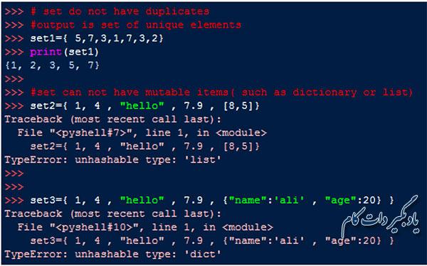 خطای TypeError در ساختار داده ای مجموعه