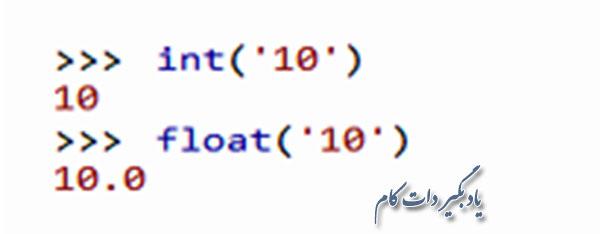 تبدیل رشته  به عدد صحیح یا اعشاری