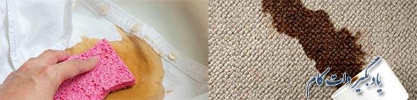 زدودن لکه از روی لباس و فرش