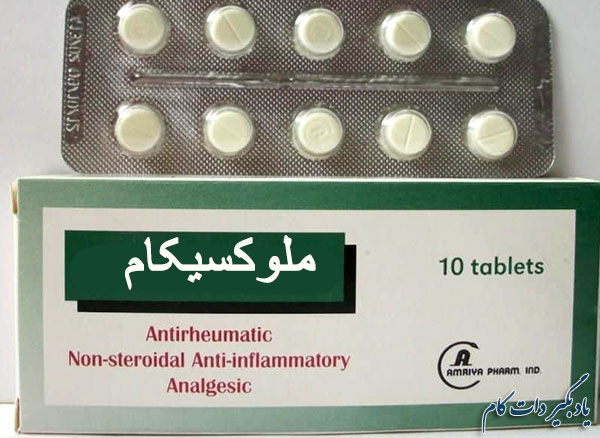 ملوکسیکام داروی ضد التهاب