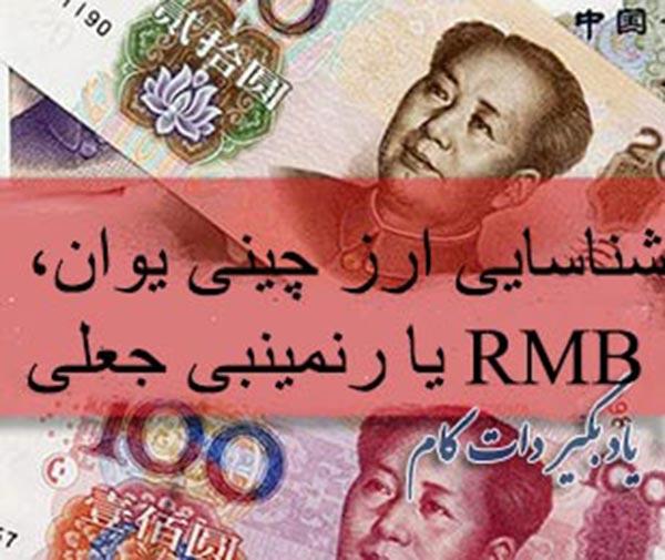 شناسایی پول چینی یوان، RMB یا رنمینبی جعلی