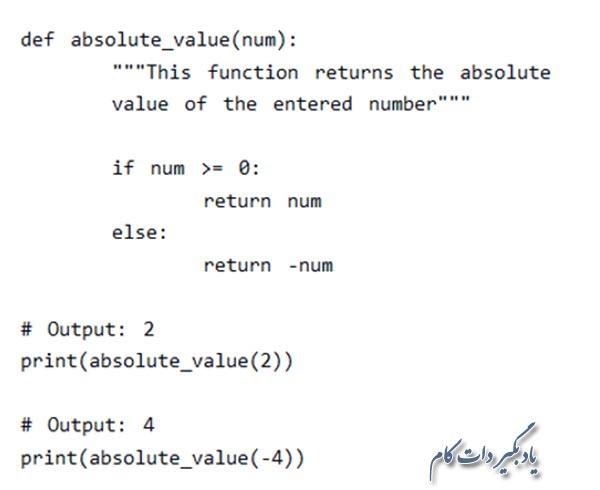 برگشت یک مقدار توسط یک تابع
