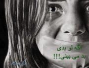 ترس کودکان در برابر مجرمین جنسی