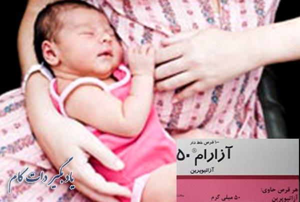هشدارهای بارداری و شیردهی در مصرف داروی آزاتیوپرین یا آزارام