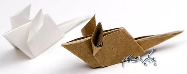 اریگامی موش تمام بدن