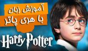 آموزش زبان با فیلم هری پاتر