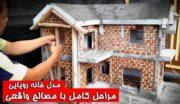 ساخت خانه رویایی مینی یا ماکت با مصالح واقعی