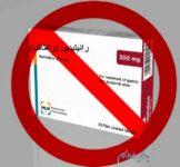 چرا مصرف رانیتیدین ممنوع شد
