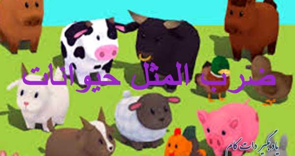 ضرب المثل هایی که نام حیوانات در آن است