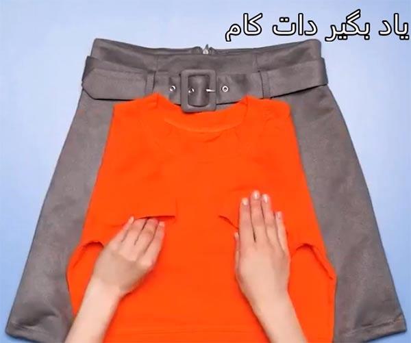 20 روش تا کردن لباس